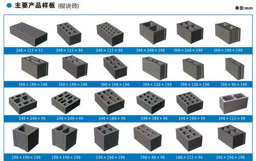 怎样控制要蒸压加气混凝土砌块生产质量