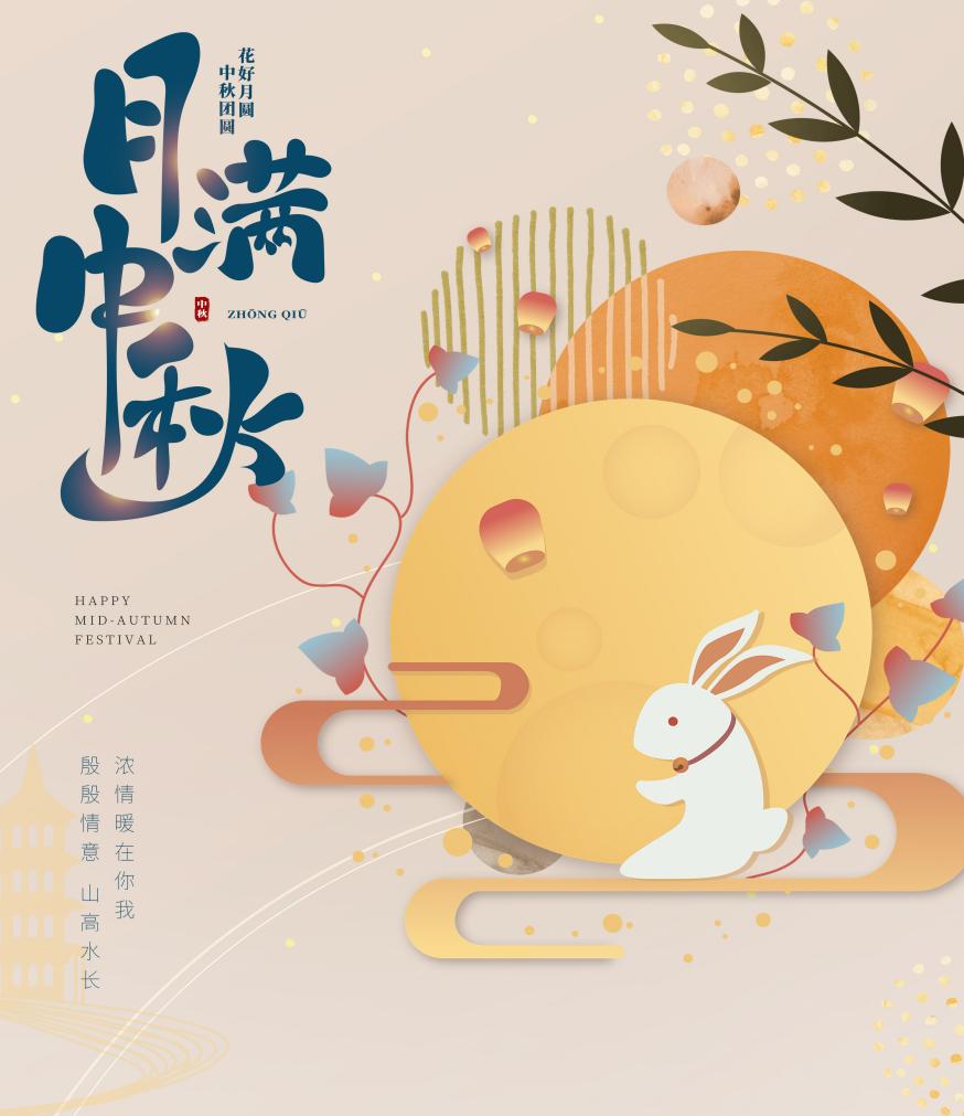 烟台宏源新型建材有限责任公司-恭祝中秋节快乐