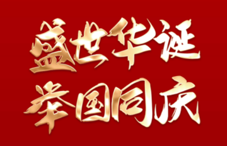 盛世华诞共谱新章丨庆祝中华人民共和国成立72周年!